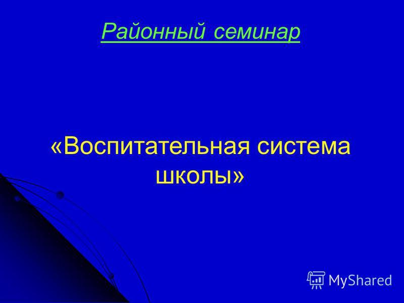 Районный семинар «Воспитательная система школы»