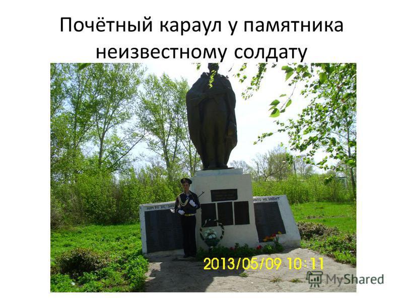 Почётный караул у памятника неизвестному солдату