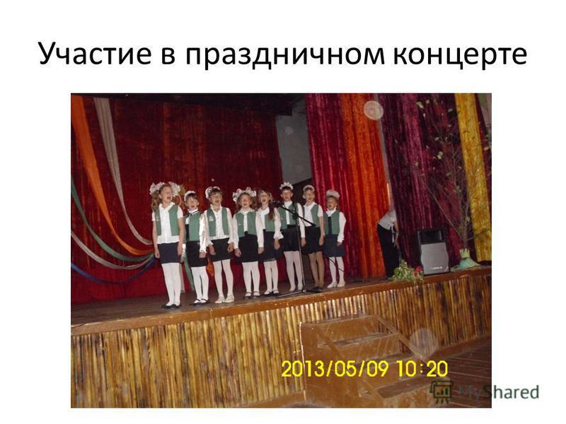 Участие в праздничном концерте