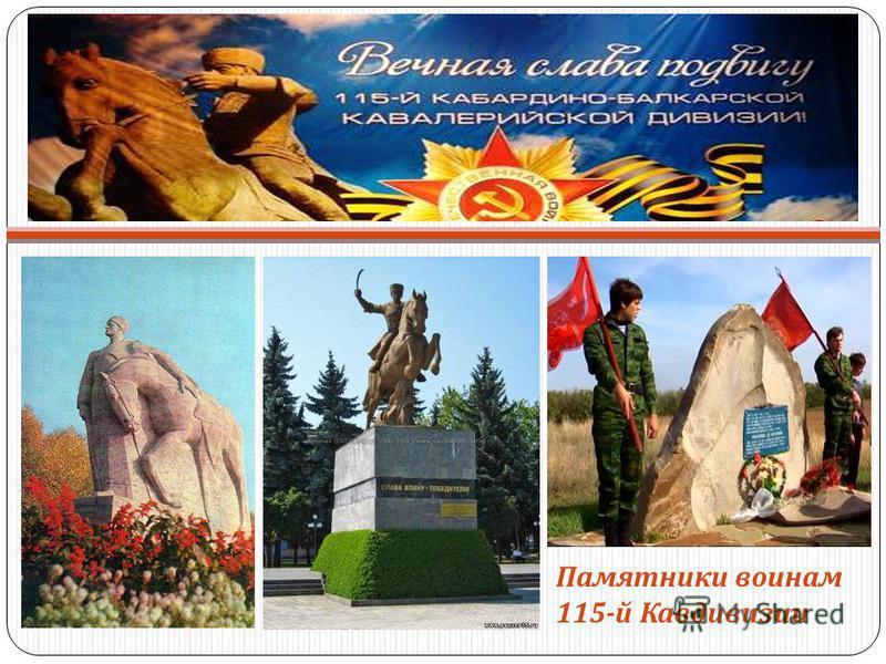 Памятники воинам 115- й Кавдивизии