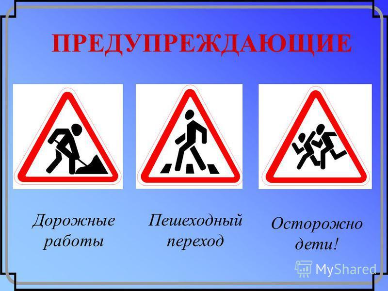 Движение пешеходов запрещено Въезд запрещён Движение запрещено Движение на велосипедах запрещено ЗАПРЕЩАЮЩИЕ