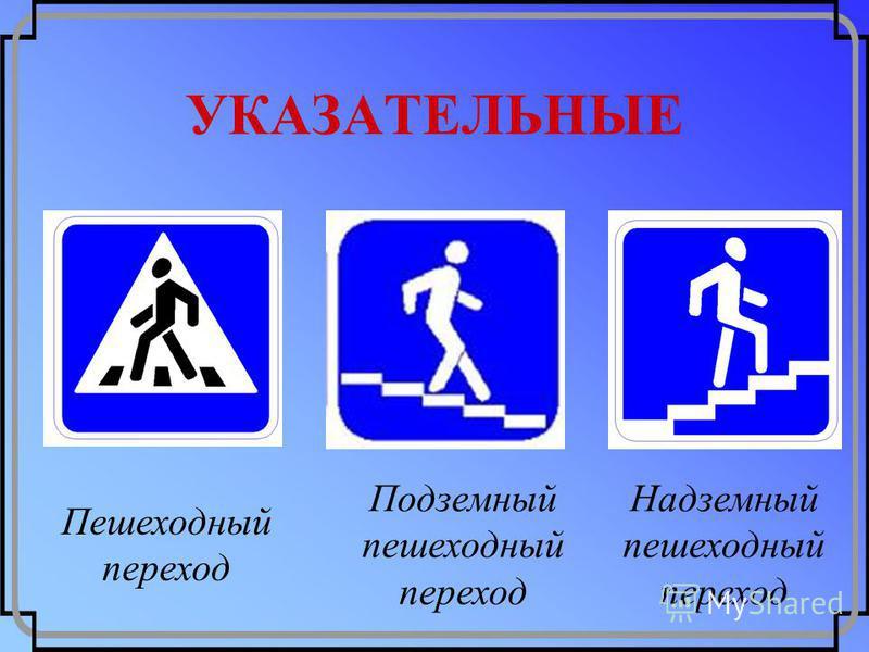 ПРЕДПИСЫВАЮЩИЕ Велосипедная дорожка Пешеходная дорожка