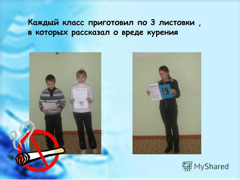 Каждый класс приготовил по 3 листовки, в которых рассказал о вреде курения