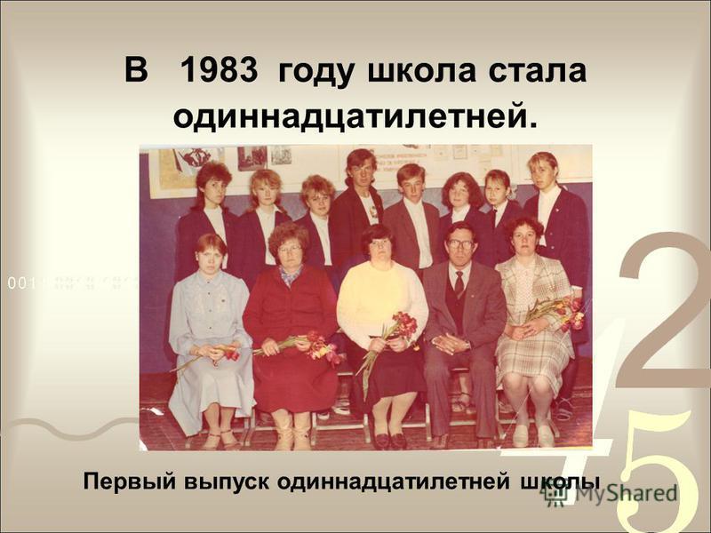 В 1983 году школа стала одиннадцатилетней. Первый выпуск одиннадцатилетней школы