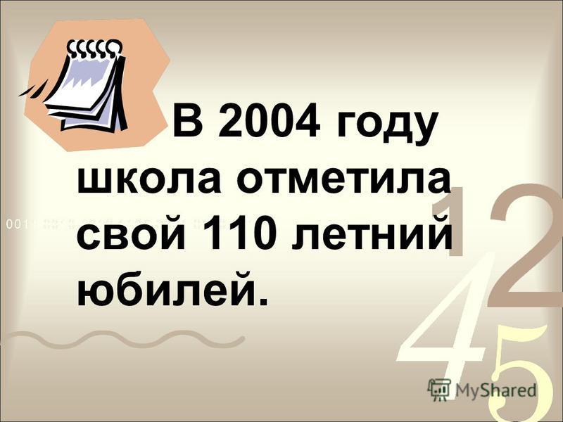 В 2004 году школа отметила свой 110 летний юбилей.