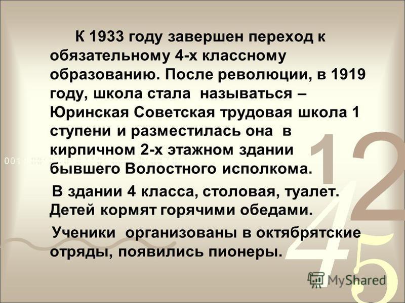 К 1933 году завершен переход к обязательному 4-х классному образованию. После революции, в 1919 году, школа стала называться – Юринская Советская трудовая школа 1 ступени и разместилась она в кирпичном 2-х этажном здании бывшего Волостного исполкома.