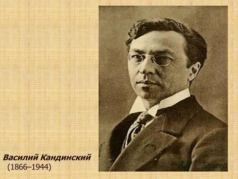 Василий Кандинский (1866–1944)