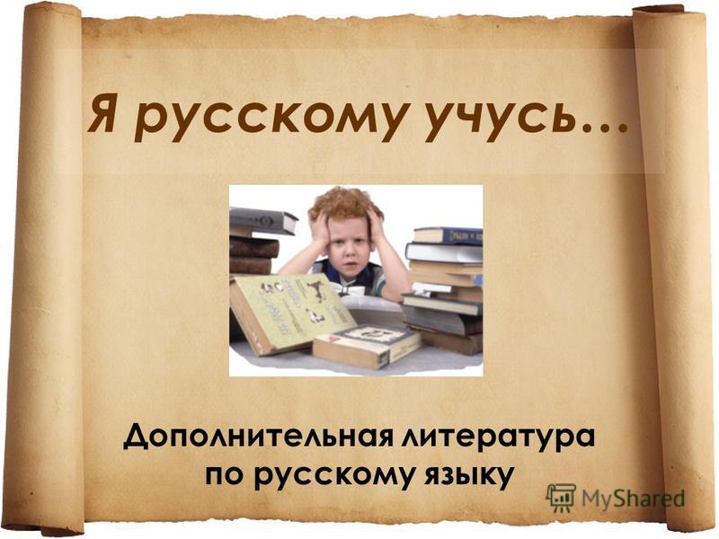 Я русскому учусь… Дополнительная литература по русскому языку