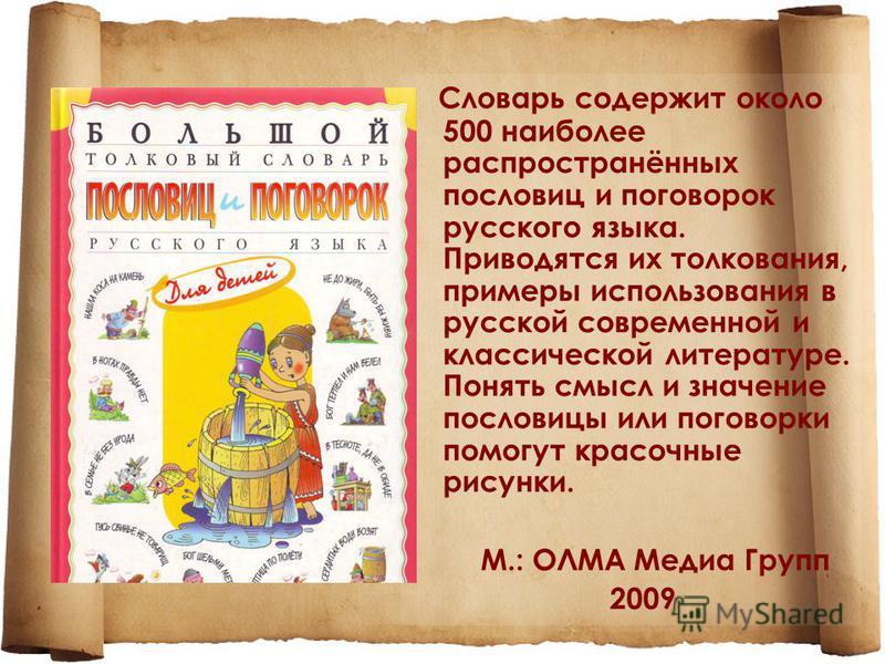 Словарь содержит около 500 наиболее распространённых пословиц и поговорок русского языка. Приводятся их толкования, примеры использования в русской современной и классической литературе. Понять смысл и значение пословицы или поговорки помогут красочн