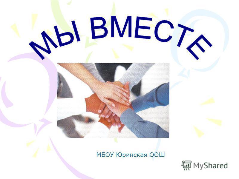МБОУ Юринская ООШ