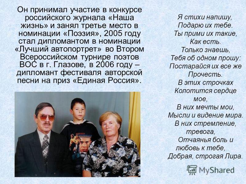 Он принимал участие в конкурсе российского журнала «Наша жизнь» и занял третье место в номинации «Поэзия», 2005 году стал дипломантом в номинации «Лучший автопортрет» во Втором Всероссийском турнире поэтов ВОС в г. Глазове, в 2006 году – дипломант фе