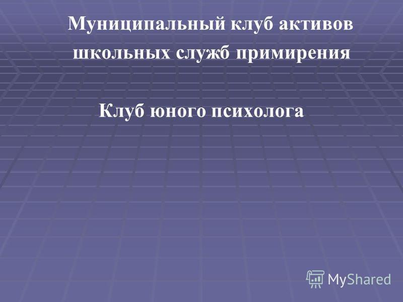 Муниципальный клуб активов школьных служб примирения Клуб юного психолога
