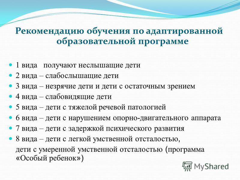 РАБОЧАЯ ПРОГРАММА ДЛЯ 2 КЛАССА 7 ВИДА УМК ШКОЛА РОССИИ ЗПР И ОВЗ НА ДОМАШНЕМ ОБУЧЕНИИ СКАЧАТЬ БЕСПЛАТНО