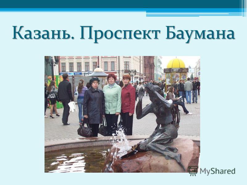 Казань. Проспект Баумана