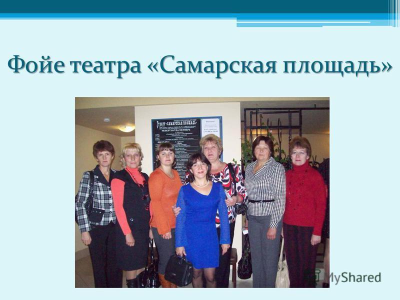 Фойе театра «Самарская площадь»