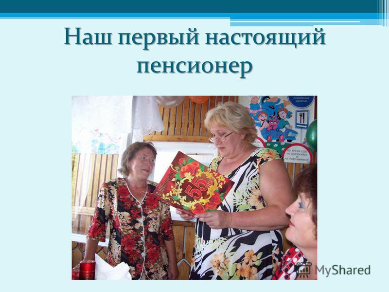 Наш первый настоящий пенсионер