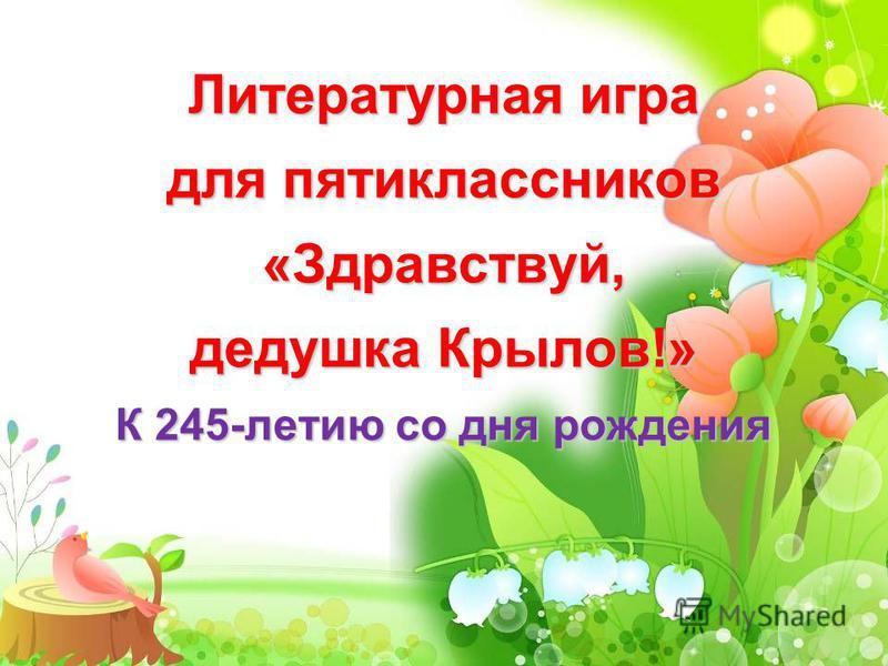 Литературная игра для пятиклассников «Здравствуй, дедушка Крылов!» К 245-летию со дня рождения