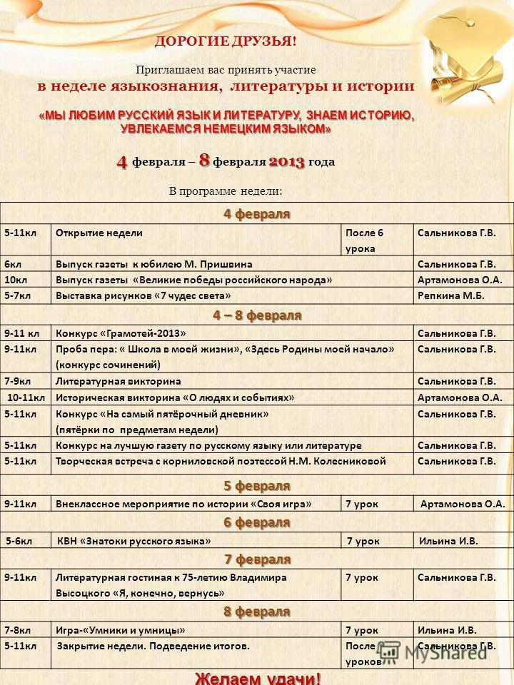 ДОРОГИЕ ДРУЗЬЯ! Приглашаем вас принять участие в неделе языкознания, литературы и истории «МЫ ЛЮБИМ РУССКИЙ ЯЗЫК И ЛИТЕРАТУРУ, ЗНАЕМ ИСТОРИЮ, УВЛЕКАЕМСЯ НЕМЕЦКИМ ЯЗЫКОМ» 4 8 2013 4 февраля – 8 февраля 2013 года В программе недели: 4 февраля 5-11 кл О