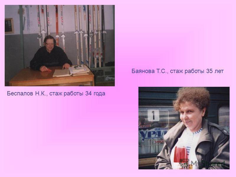 Беспалов Н.К., стаж работы 34 года Баянова Т.С., стаж работы 35 лет