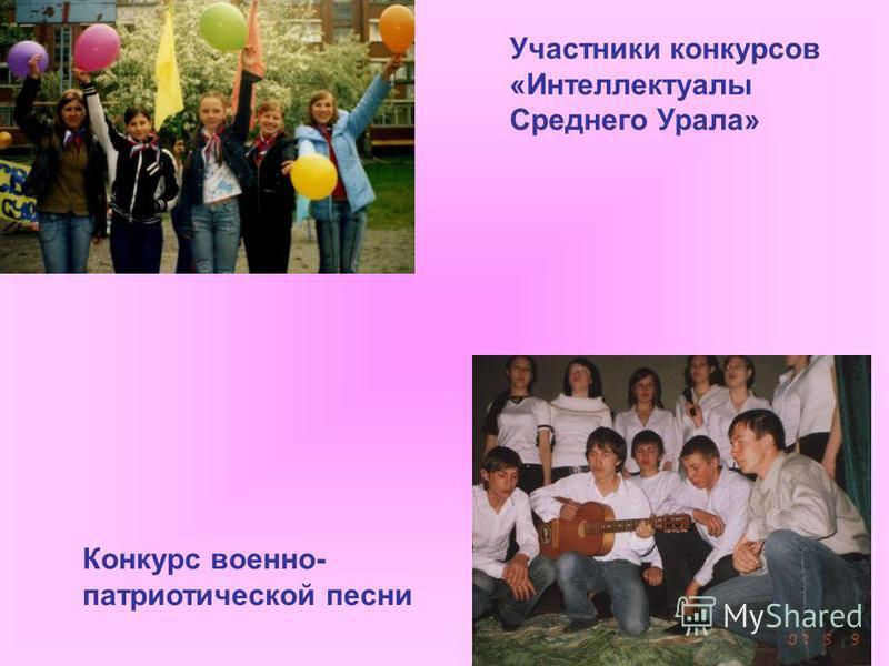 Конкурс военно- патриотической песни Участники конкурсов «Интеллектуалы Среднего Урала»