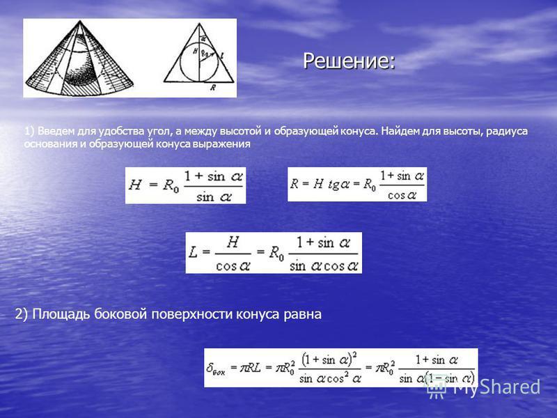 Решение: 1) Введем для удобства угол, а между высотой и образующей конуса. Найдем для высоты, радиуса основания и образующей конуса выражения 2) Площадь боковой поверхности конуса равна