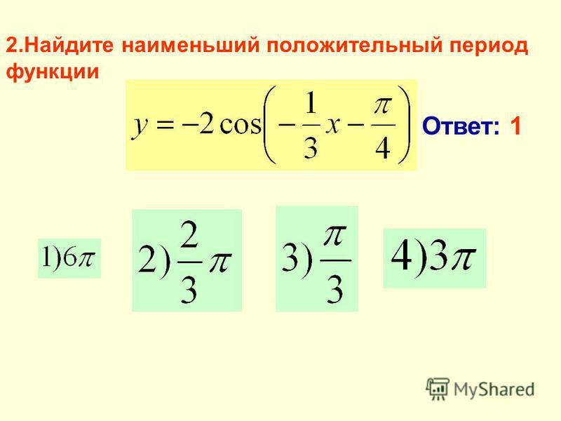 1. Сколько точек минимума имеет функция, заданная графиком на отрезке Ответ: 2