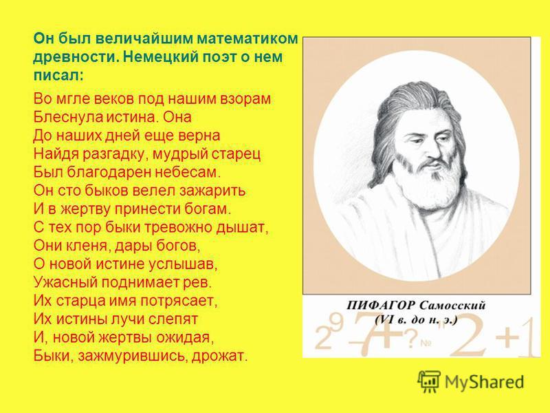 Портреты великих математиков вывешены на доске О ком идет речь?