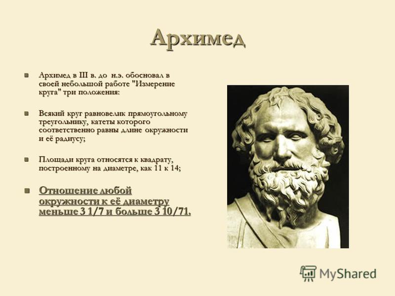 Архимед Архимед в III в. до н.э. обосновал в своей небольшой работе