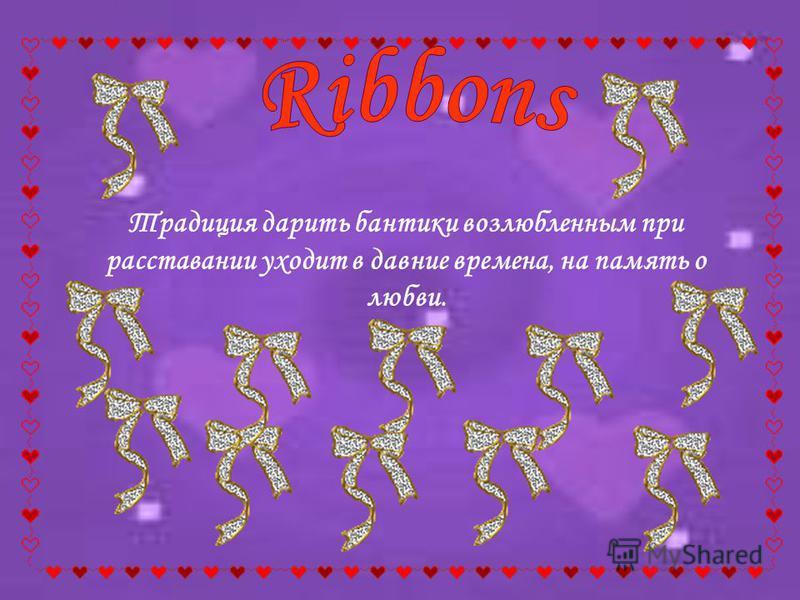 Традиция дарить бантики возлюбленным при расставании уходит в давние времена, на память о любви.
