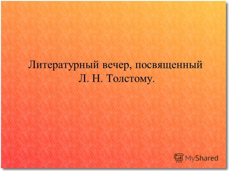 Литературный вечер, посвященный Л. Н. Толстому.