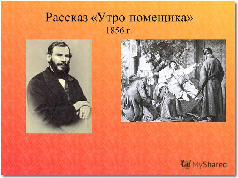 Рассказ «Утро помещика» 1856 г.