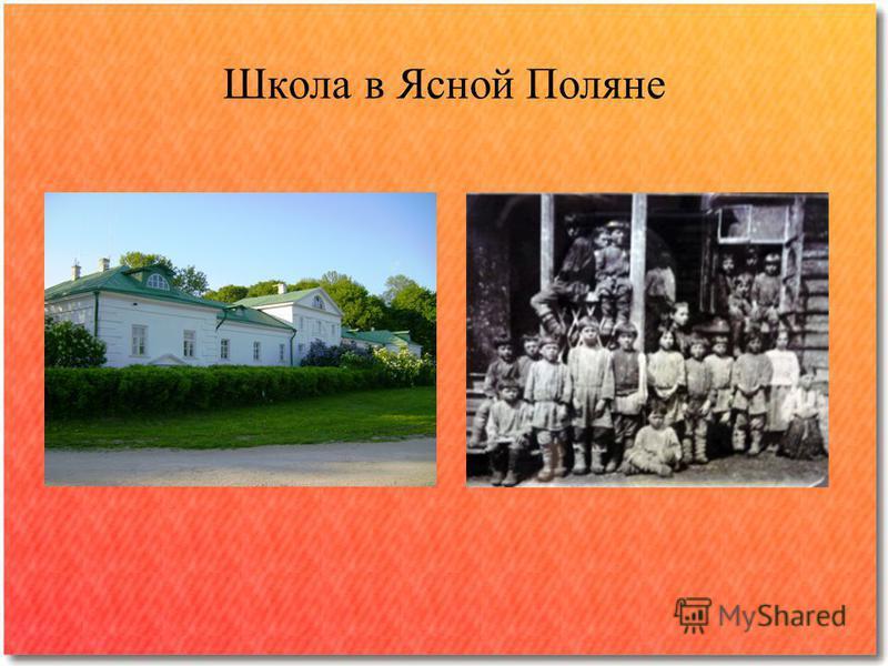 Школа в Ясной Поляне