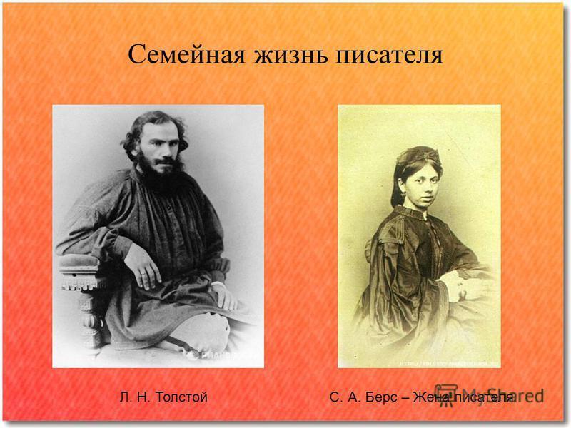 Семейная жизнь писателя Л. Н. ТолстойС. А. Берс – Жена писателя