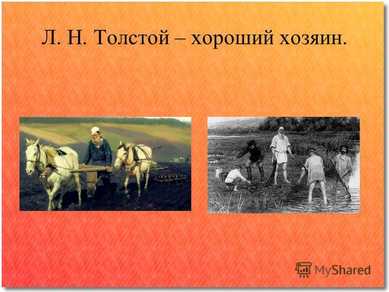 Л. Н. Толстой – хороший хозяин.