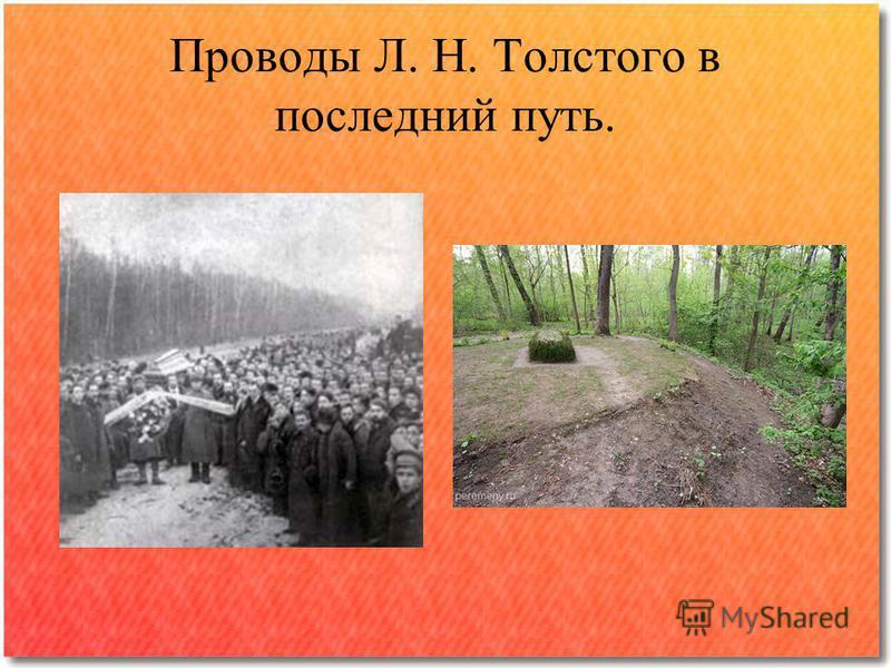 Проводы Л. Н. Толстого в последний путь.