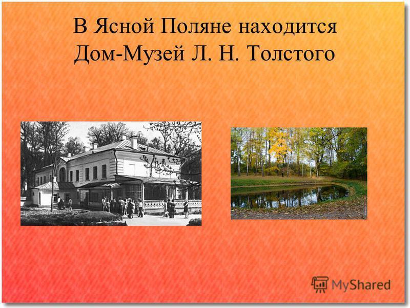 В Ясной Поляне находится Дом-Музей Л. Н. Толстого