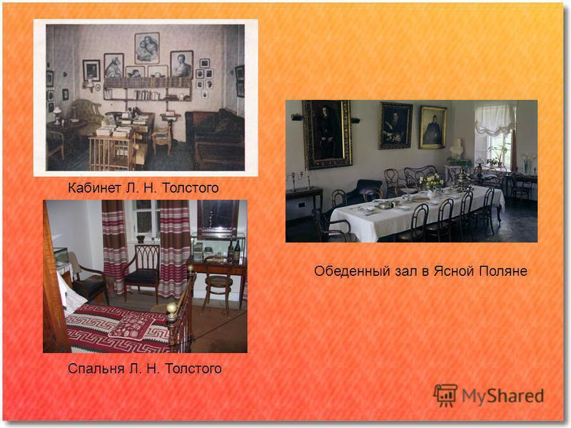 Кабинет Л. Н. Толстого Спальня Л. Н. Толстого Обеденный зал в Ясной Поляне