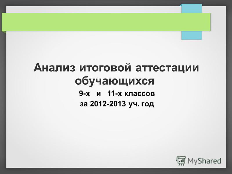 Анализ итоговой аттестации обучающихся 9-х и 11-х классов за 2012-2013 уч. год
