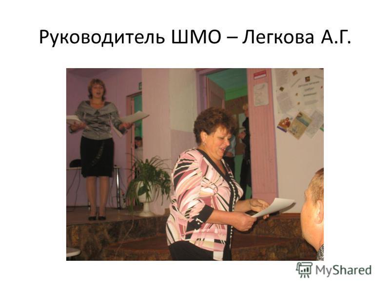Руководитель ШМО – Легкова А.Г.