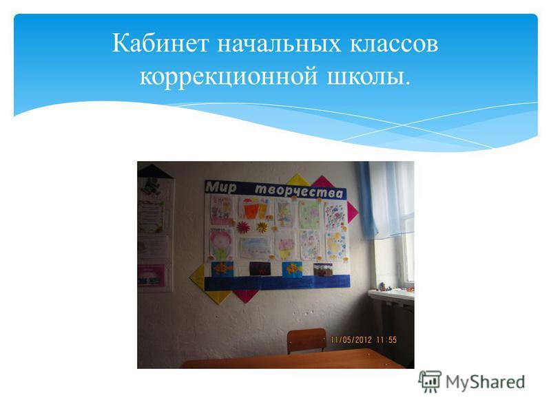 Кабинет начальных классов коррекционной школы.