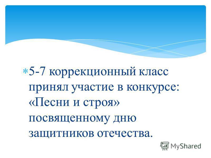 5-7 коррекционный класс принял участие в конкурсе: «Песни и строя» посвященному дню защитников отечества.