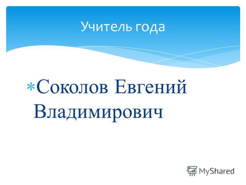 Соколов Евгений Владимирович Учитель года