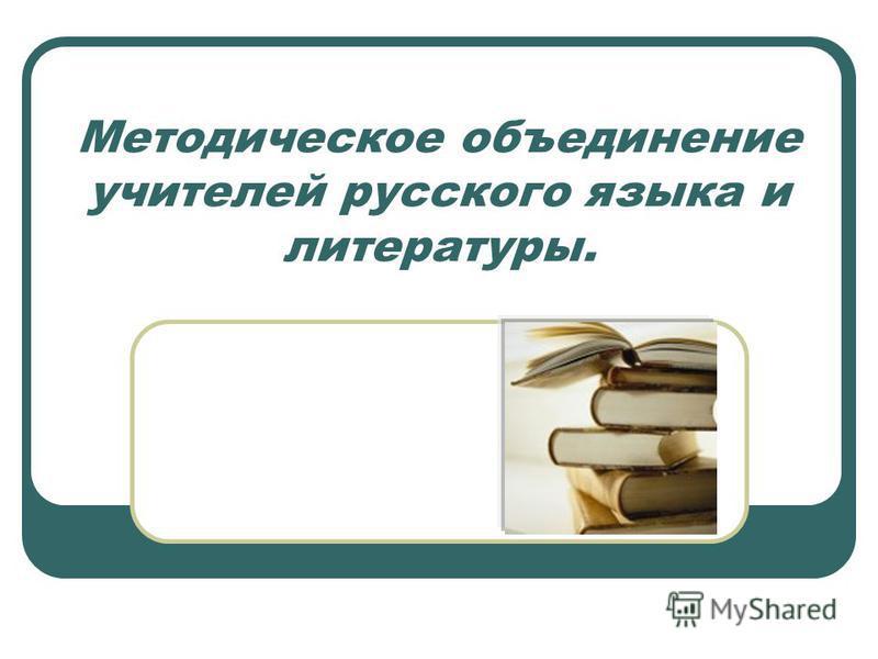 Методическое объединение учителей русского языка и литературы.