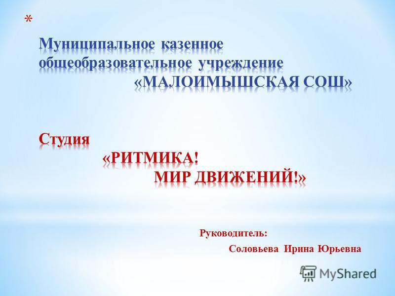 Руководитель: Соловьева Ирина Юрьевна