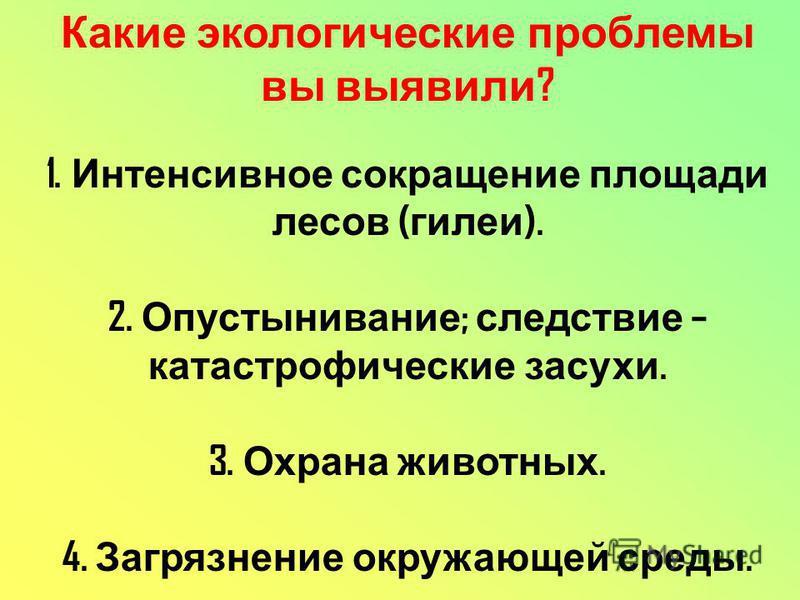 горная гилея саванна or африка: