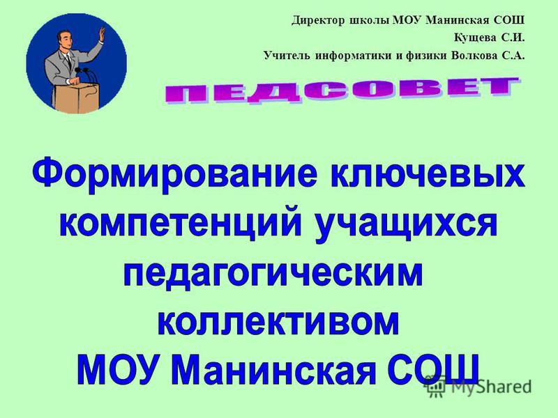 Директор школы МОУ Манинская СОШ Кущева С.И. Учитель информатики и физики Волкова С.А.