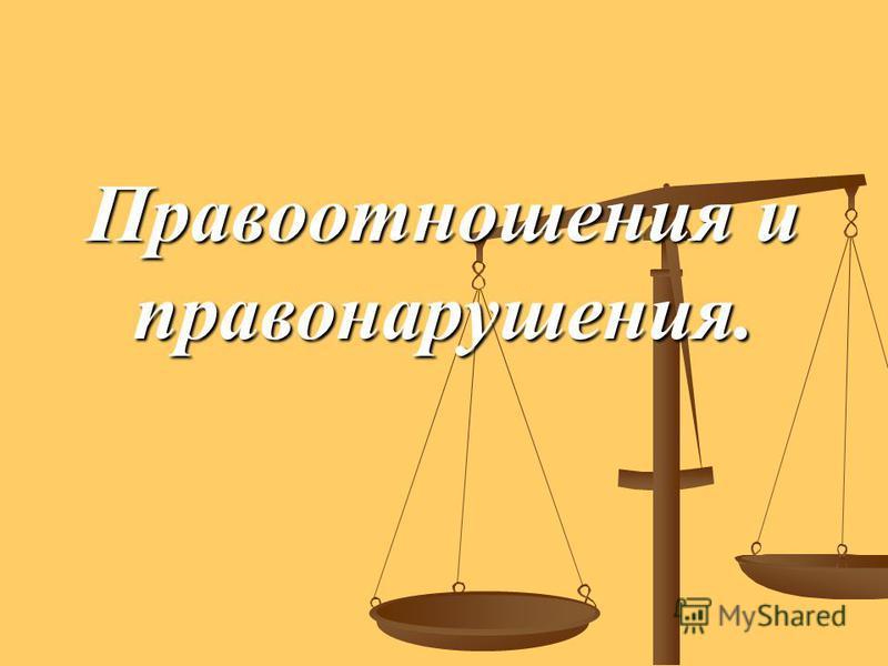Правоотношения и правонарушения.