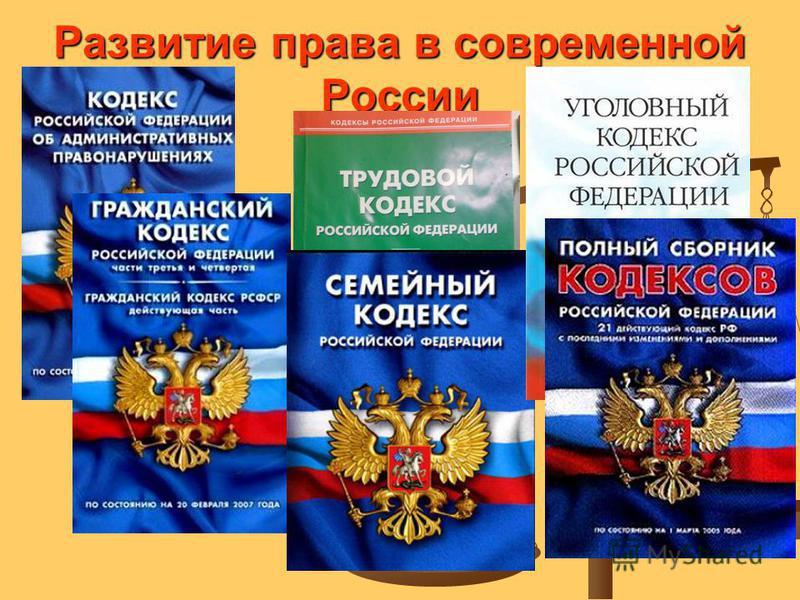 Развитие права в современной России