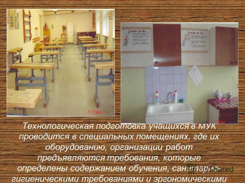 Технологическая подготовка учащихся в МУК проводится в специальных помещениях, где их оборудованию, организации работ предъявляются требования, которые определены содержанием обучения, санитарно- гигиеническими требованиями и эргономическими нормами