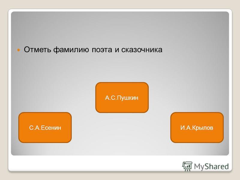 Отметь фамилию поэта и сказочника А.С.Пушкин С.А.ЕсенинИ.А.Крылов